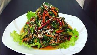 Мясной салат по-корейски