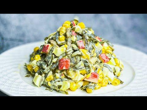 Шикарный Салат за 2 Минуты! Нереально Вкусный Салат с морской капустой!
