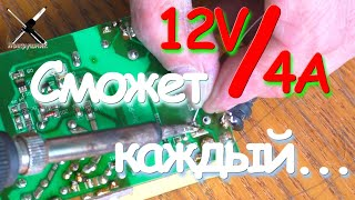 Ta'mirlash elektr ta'minoti 12V 4A | SAWA-01-400 | Oddiy ta'mirlash