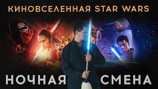 «Ночная Смена» — Star Wars ч.1 (S02E02)