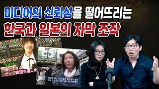 미디어의 신뢰성을 떨어뜨리는 한국과 일본의 자막 조작