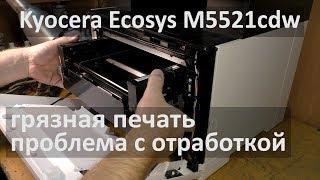 Kyocera Ecosys M5521cdw — кір басып, алып тастау таспаны ауыстыру, жөндеу торабының пысықтау