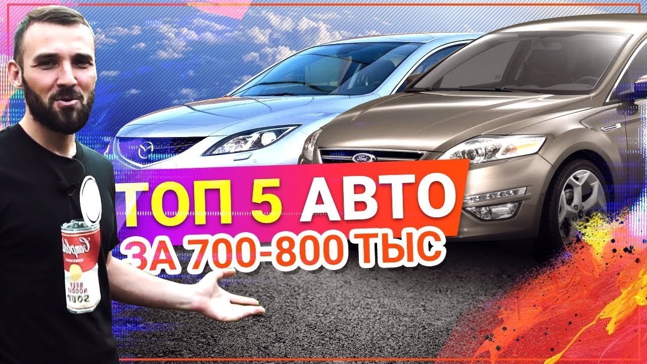НАДЕЖНЫЕ Автомобили за 700 - 800 ТЫСЯЧ руб. D класс