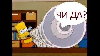Чи да? Ти да? (Барт Симпсон) ПРАНК / РЕАКЦИЯ ЛЮДЕЙ📢