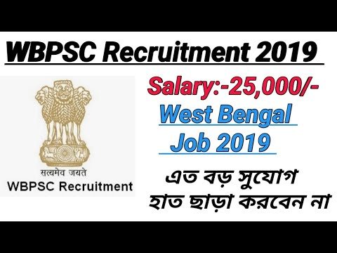 WBPSC Job Vacancy news ll Asmita 360 ll 2019 Must Watch ll Madhyamik Pass Qualification