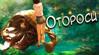 Японская мифология: Отороси