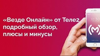 тариф Теле2 «Везде Онлайн» - обзор, плюсы и минусы, ограничения