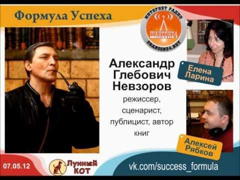 Формула Успеха с Александром Невзоровым