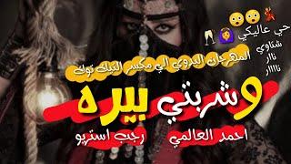 مهرجان | وشربتي بيره حي عاليكي | المهرجان الي مكسر التيك توك | العالمي | رجب استريو | مهرجانات بدويه