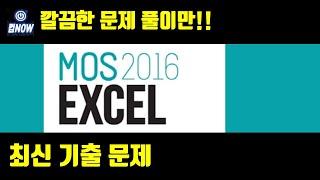MOS2016 엑셀 최신기출-컴나우