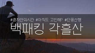 백패킹 캠핑 각흘산 가이드 | 경기도 백패킹 | 서울근…