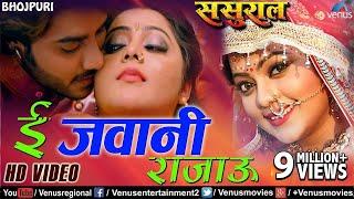 "ई जवानी राजाऊ | E Jawani Rajau | Latest Bhojpuri Song 2017 | Sasural | Pradeep Pandey ""Chintu"""