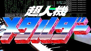 piano] Life is SHOW TIME (full-length ver ) / Kamen Rider Wizard OP