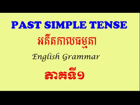 Past Simple in Khmer, part 1: អតីតកាលធម្មតា, ភាគទី១