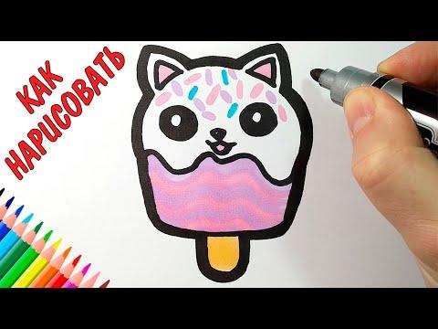 Как нарисовать МОРОЖЕНОЕ КОШКУ, Просто рисуем