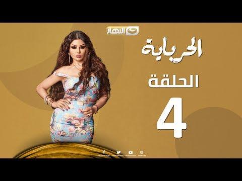 Episode 04 - Al Herbaya Series | الحلقة الرابعة - مسلسل الحرباية