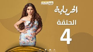 Episode 04 - Al Herbaya Series   الحلقة الرابعة - مسلسل الحرباية