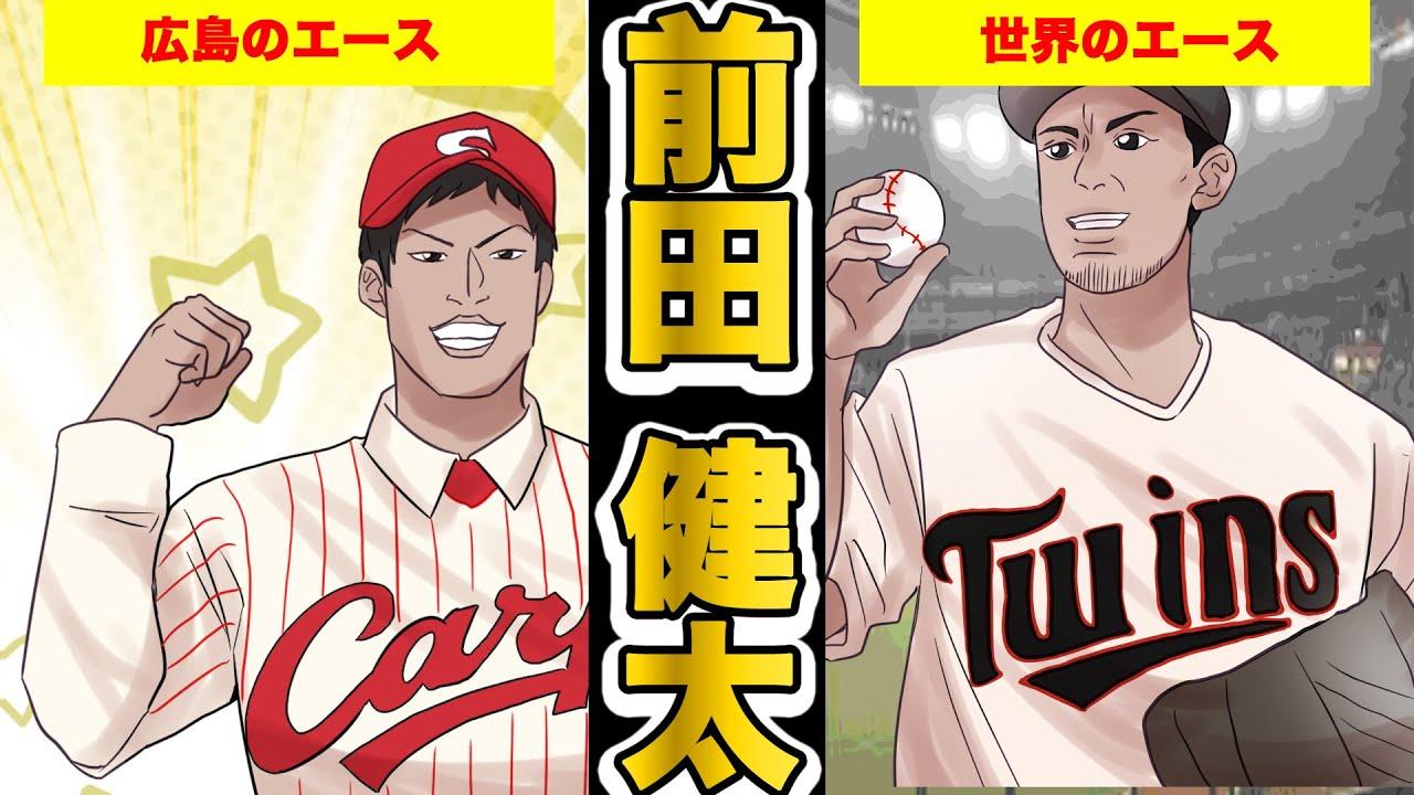 【 前田健太の物語】広島から世界へ羽ばたいたメジャーリーガー(野球漫画)