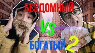 БЕЗДОМНЫЙ VS БОГАТЫЙ 2//жизнь бездомного против жизни богатого 2//BERT