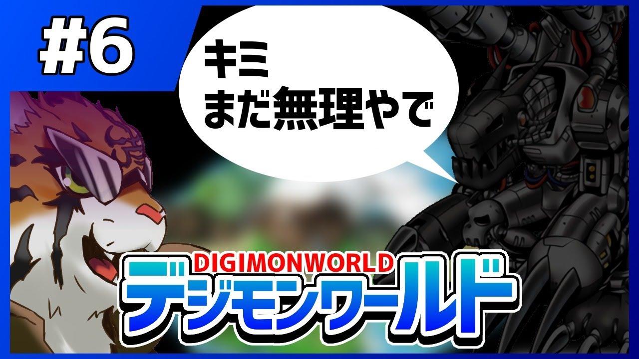 【デジモンワールド#6】今月中は無理だったのでゆっくり進もう【デジモン】