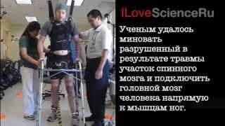 I Love Science RU / Парализованный пациент смог ходить с помощью интерфейса
