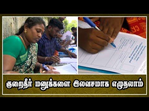 குறைதீர் மனுக்களை இலவசமாக எழுதலாம் | Grievance Day | Collector Office | Madurai | Dinamalar