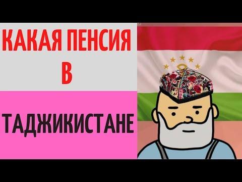 Какая пенсия в Таджикистане