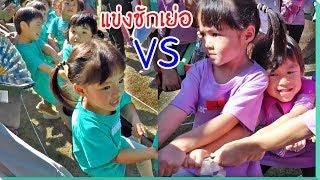 หนูยิ้ม vs หนูแย้ม   แข่งชักเย่อ ใครจะชนะ?