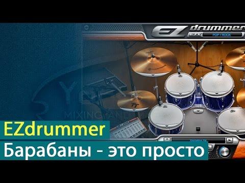 EZdrummer: барабаны - это просто [Yorshoff Mix]