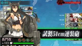 艦これ2015夏イベントE-6乙ボス初到達