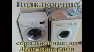 Подключение стиральной машины electrolux ews 1064 Деснянский район(, 2016-06-23T10:47:51.000Z)