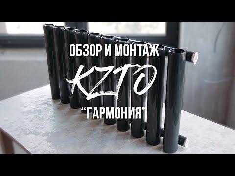 Обзор и монтаж радиаторов KZTO Гармония в ЖК PerovSky