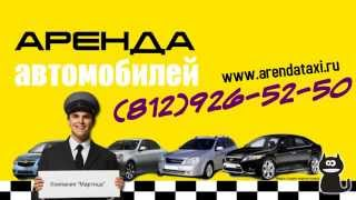 Бесплатный ролик Аренда автомобилей | (812)926-0Z-1A | для работы в такси в Санкт Петербурге(, 2015-05-02T17:39:32.000Z)