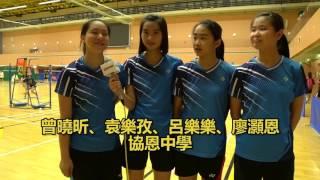20170425 羽毛球團體精英賽 女子組 協恩中學vs聖士