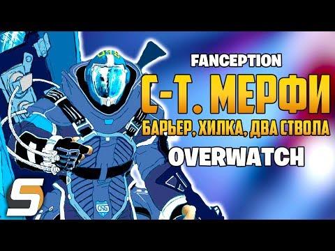 Непробиваемый ТАНК: Сержант МЁРФИ | Барьер, Хилка, Два ствола - Персонаж Overwatch [Fanception] thumbnail