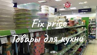 Фикс Прайс товары для кухни. Много интересных новинок в fix price
