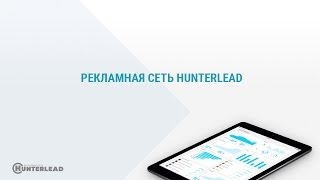 Рекламная сеть hunterlead