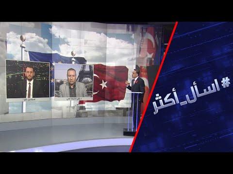هل لتركيا مقومات للانضمام للاتحاد الأوروبي؟