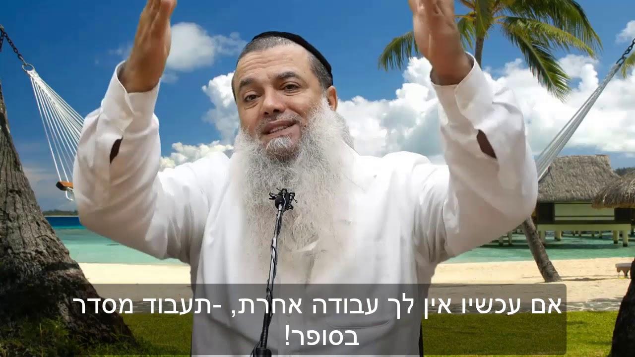 קצר: אל תתעצל - הרב יגאל כהן HD - קטע חזק!!!