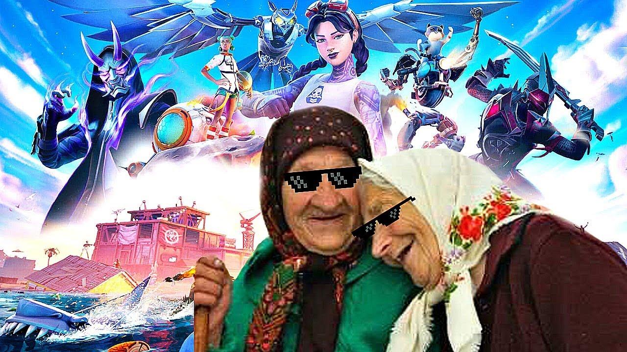 ДВЕ БАБУШКИ БЕРУТ ЗОНТ! [feat Znat51] 13 СЕЗОН ФОРТНАЙТ!