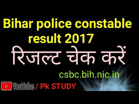 Bihar police constable result 2017 | result date out | csbc.
