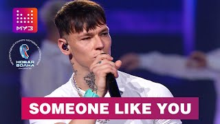 NILETTO - Someone Like You / МУЗ-ТВ FEST на Новой Волне
