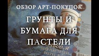 ОБЗОР АРТ-ПОКУПОК: грунт и бумага для пастели