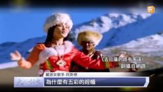 udn tv《大而話之》拉日鐵路開通 西藏高原美景一覽無遺