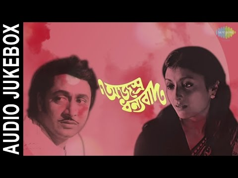 Ajasra Dhanyabad | Bengali Movie Songs | Audio Jukebox | Ranjit Mullick, Aparna Sen