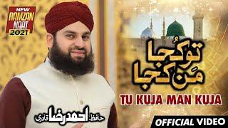 Tu Kuja Man Kuja - Hafiz Ahmed Raza Qadri - Ramzan Naat 2021