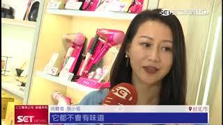 昆布結合染髮劑 引發日本市場話題│三立新聞台