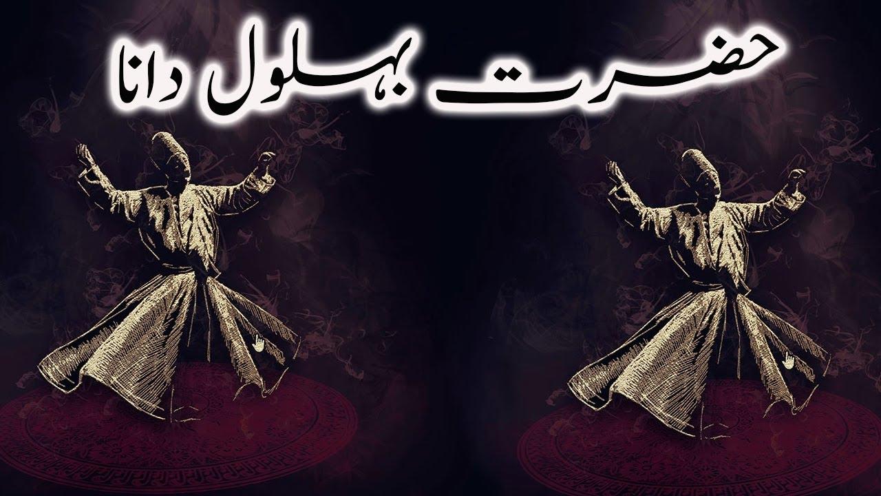 Hazrat Behlol Dana Ki Zindagi Ka Qissa | حضرت بہلول دانا جنت کے مکان بیچ رہے تھے  | Spotlight