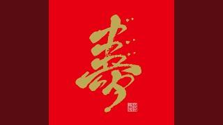 ガガガSP - 晩秋