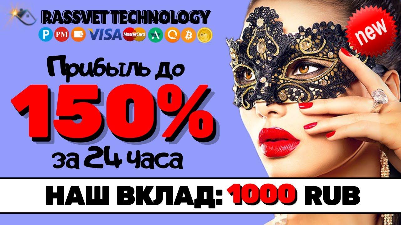 🆕НОВЫЙ ХАЙП ПРОЕКТ☀️RASSVET TECHNOLOGY🔥РЕАЛЬНЫЙ заработок в интернете БЕЗ ОБМАНА🔥Куда вложить деньги